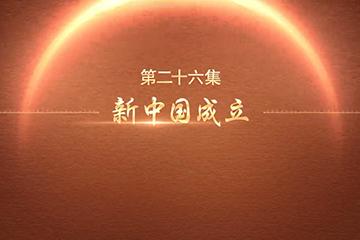 新中国成立