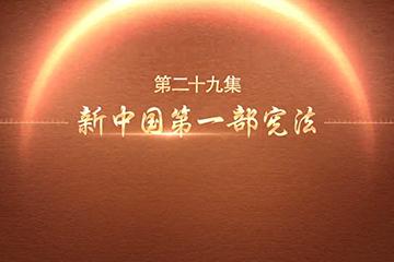 新中国第一部宪法