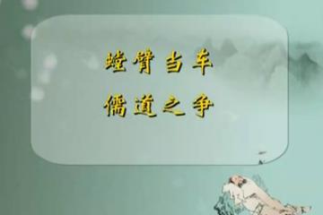 螳臂当车与儒道之争