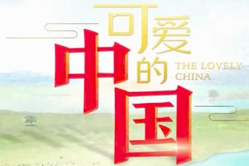 可爱的中国第一季第1集:程小凯 用生命丈量山河
