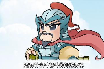 满江红(上)